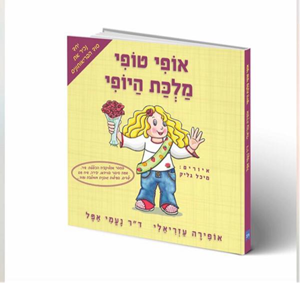 ספר ילדים אופי טופי מלכת היופי
